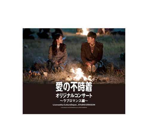 「愛の不時着」世界観再現のコンサート、日本初開催決定