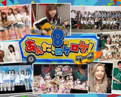 倉野尾成美&岡部麟&小田えりなが大活躍! AKB48チーム8全国ツアーラスト3公演に密着