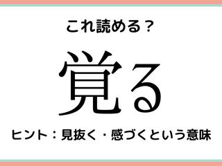 「覚る」って…?読めたらスゴい!《難読漢字》まとめ