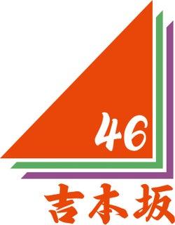 吉本坂46オーディション、豪華審査員決定