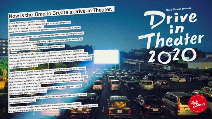 Drive in Theater 2020/画像提供:Do it Theater