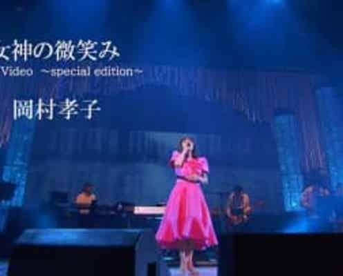 岡村孝子、36周年目のソロデビュー記念日に新曲「女神の微笑み」のスペシャルバージョンMVを公開