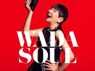 和田アキコ、初めてのTwitter開設!ソウル・アルバム『WADASOUL』も発売決定。