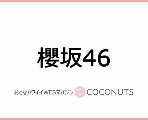 櫻坂46藤吉夏鈴、過去の発言を猛省!?「うわぁ、最低だぁ」