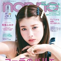 (C)non-no2021年8月号/集英社