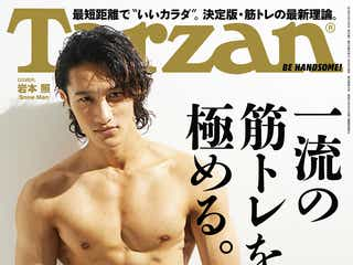 """Snow Man岩本照「Tarzan」表紙再登場で筋肉美を披露 樽美酒研二との""""筋トレ対談""""も実現"""