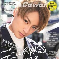EXILE白濱亜嵐、イケメンすぎて女子が沸く!「S Cawaii!」単独初表紙に抜てき