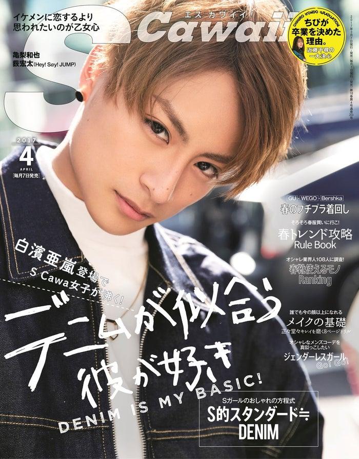 「S Cawaii!」4月号(2017年3月7日発売)表紙:白濱亜嵐 /画像提供:主婦の友社