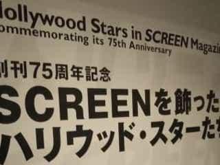 「SCREENを飾ったハリウッド・スターたち」国立映画アーカイブにていよいよスタート!