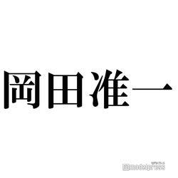 """V6岡田准一、木村拓哉の""""特殊なオーラ""""明かしツッコまれる「ジャニーズ漫談禁止」"""