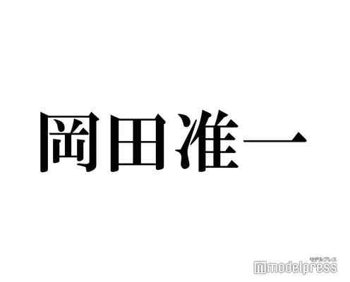 V6岡田准一、Hey! Say! JUMP山田涼介に筋トレ指導も「事務所に怒られた」その理由は?
