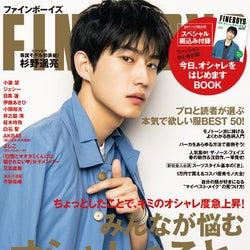 「FINEBOYS」4月号(日之出出版、2019年3月9日発売)表紙:杉野遥亮(提供画像)