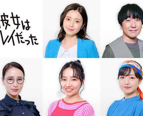 村瀬紗英ら、中島健人&小芝風花W主演「彼女はキレイだった」出演決定<本人コメント>