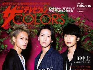 KAT-TUN、目指す方向性と理想像 復活ライブの絆語る
