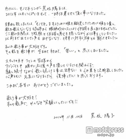 荒牧陽子の直筆メッセージ