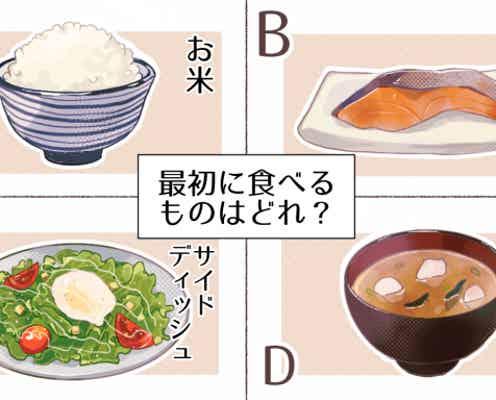 【心理テスト】最初に食べるものはどれ?答えで分かるあなたの恋愛的性格