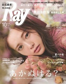 「Ray」10月号(主婦の友社、2017年8月23日発売)表紙:白石麻衣(画像提供:主婦の友社)