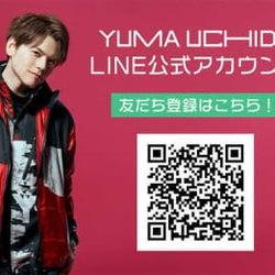 内田雄馬、オフィシャルLINEアカウントを開設&新曲「初恋」のリリックビデオ公開が決定