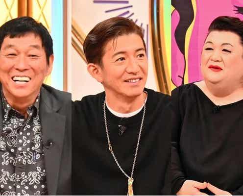 木村拓哉がさんま&マツコの3人でテレビ初トーク! 私物のビンテージTシャツを鑑定