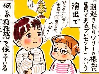 サンタの存在感が薄いワケは、「おもちゃは必要最低限」公約のせい?【おててつないで 〜なかよし兄妹の癒され日記〜】