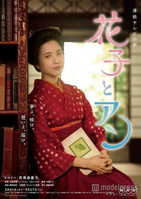 NHK朝の連続テレビ小説「花子とアン」