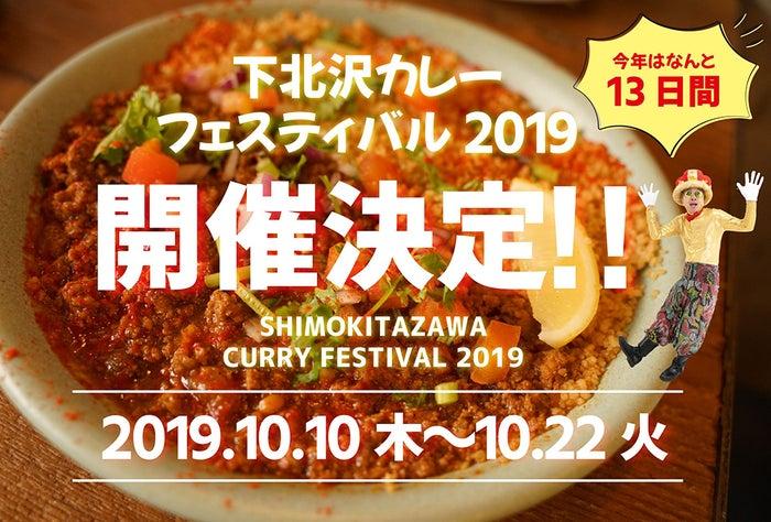 下北沢カレーフェスティバル/画像提供:下北沢カレーフェスティバル実行委員会