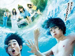 朝比奈彩・小倉優香・石川恋ら、映画「ぐらんぶる」追加キャスト&主題歌発表
