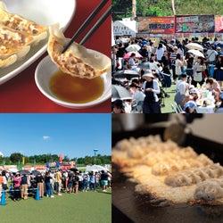 「全日本ぎょうざ祭り2020春」宇都宮や浜松の肉汁餃子を食べ尽くし