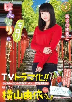AKB48横山由依、主演ドラマ×原作のコラボ実現 追加キャスト&主題歌も決定<はんなりギロリの頼子さん>
