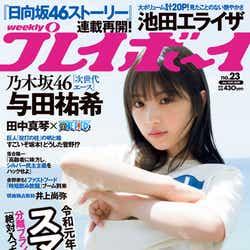 「週刊プレイボーイ」23号表紙:与田祐希(C)Takeo Dec./週刊プレイボーイ