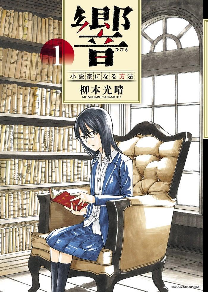 「響~小説家になる方法~」書影(C)柳本光晴/小学館 ビッグコミックスペリオール