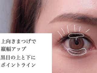 【目の形別】「ナチュラルデカ目」を作るアイメイクテク