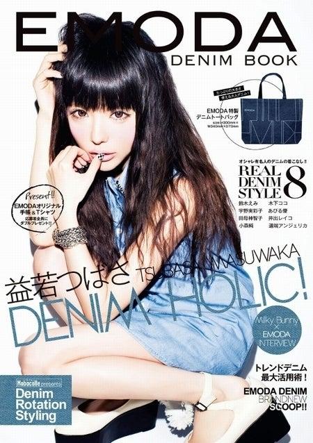 「EMODA DENIM BOOK(エモダ デニム ブック)」(ユーメイド、2012年4月6日発売)