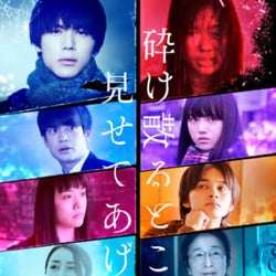 映画『砕け散るところを見せてあげる』SABU監督制作スペシャルトレーラー第4弾「玻璃の声篇」公開!