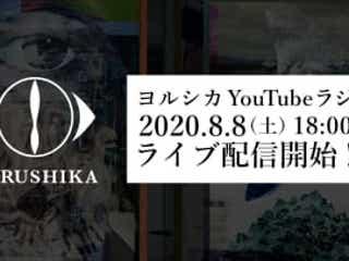 ヨルシカの生の声が聴ける「ヨルシカ YouTubeラジオ」、8/8(土)18時~配信決定