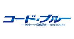 「コード・ブルー」拡大放送が決定