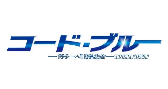 「コード・ブルーTHE THIRD SEASON」ロゴ(C)フジテレビ