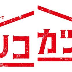 「リコカツ」ロゴ(C)TBS
