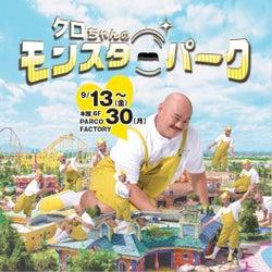 クロちゃん初の展覧会「クロちゃんのモンスターパーク」地元広島で開催