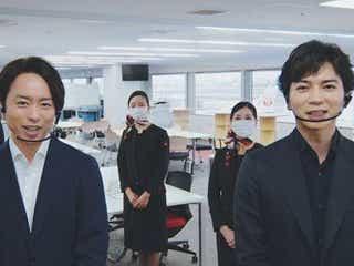 櫻井翔と松本潤がJALの感染症対策を体験 「新しい安全・安心は、みんなでつくっていくもの」
