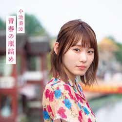 小池美波/ローソンHMV限定版表紙帯あり(撮影/阿部ちづる)