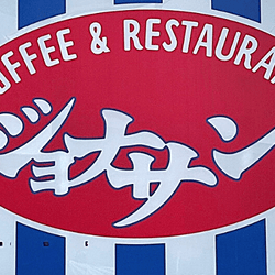"""「ぷるっぷる!うま~!」ジョナサンの""""マンゴー&台湾スイーツ""""が最高すぎた"""
