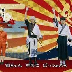 「銀魂」小栗旬・菅田将暉・橋本環奈から新年の挨拶 作詞作曲振り付けも自作