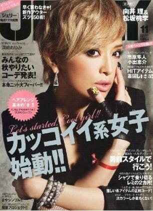 「JELLY」11月号(ぶんか社、2011年9月17日発売)表紙:浜崎あゆみ
