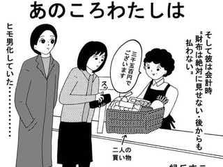 ヒモ男に夢中になった話 前編
