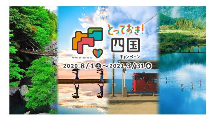 とっておき!四国キャンペーン/提供画像