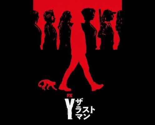DCコミックス原作『Y:ザ・ラストマン』がDisney+のスターにて独占配信決定!