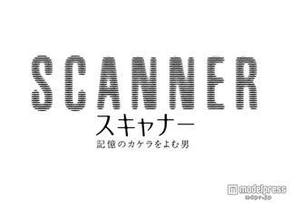 """関ジャニ∞安田章大、刑事役に初挑戦で""""重要なキーマン""""熱演"""
