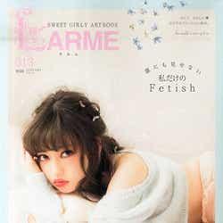 「LARME」013(徳間書店、2014年11月17日発売)表紙:中村里砂
