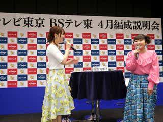 """テレビ東京、企画枠新設でチャレンジ 4月編成は""""なんでもやる元年""""に"""